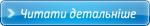 Читати повну версію публікації ''Оновлено офіційний сайт Красилівської міської ради''