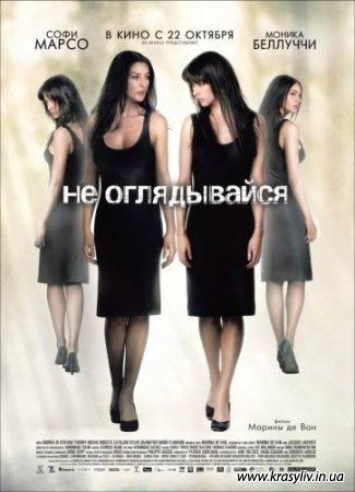 Не оглядывайся / Ne te retourne pas (2009) 1400 / DVDRip / Dub