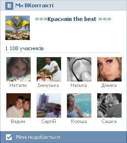 """Новий блок """"Ми ВКонтакті"""""""