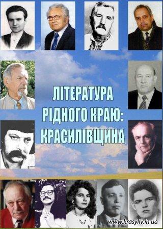 """Книга """"Література рідного краю: Красилівщина"""" скоро в продажі"""