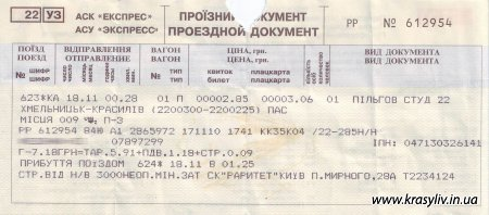 Поїздка з Хмельницького в Красилів після півночі