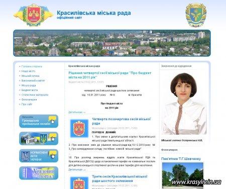 Оновлено офіційний сайт Красилівської міської ради